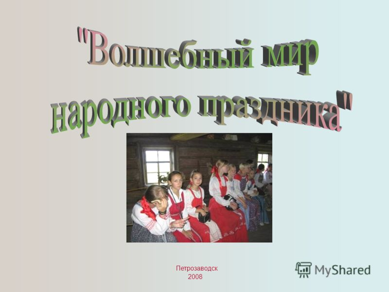 Петрозаводск 2008