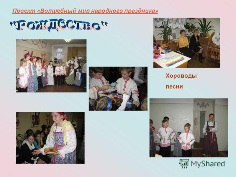 Хороводы песни Проект «Волшебный мир народного праздника»