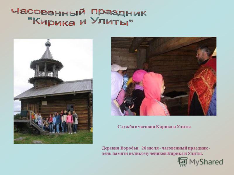 Служба в часовни Кирика и Улиты Деревня Воробьи. 28 июля - часовенный праздник - день памяти великомучеников Кирика и Улиты.