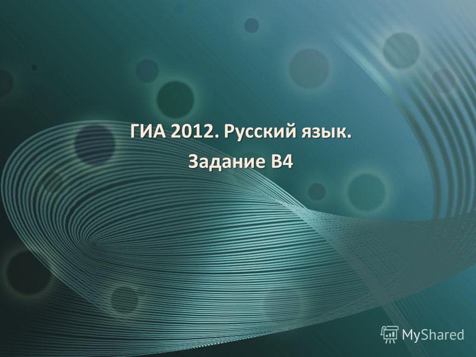 ГИА 2012. Русский язык. Задание В4