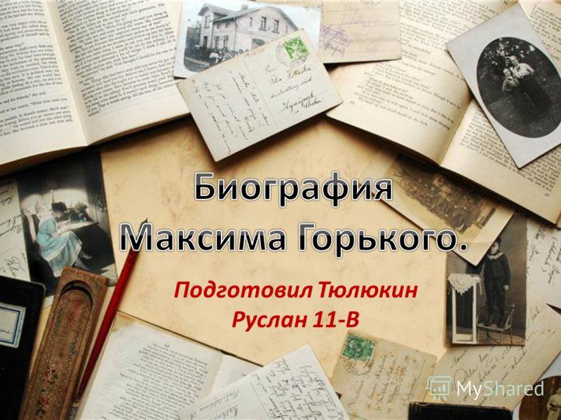 Подготовил Тюлюкин Руслан 11-В