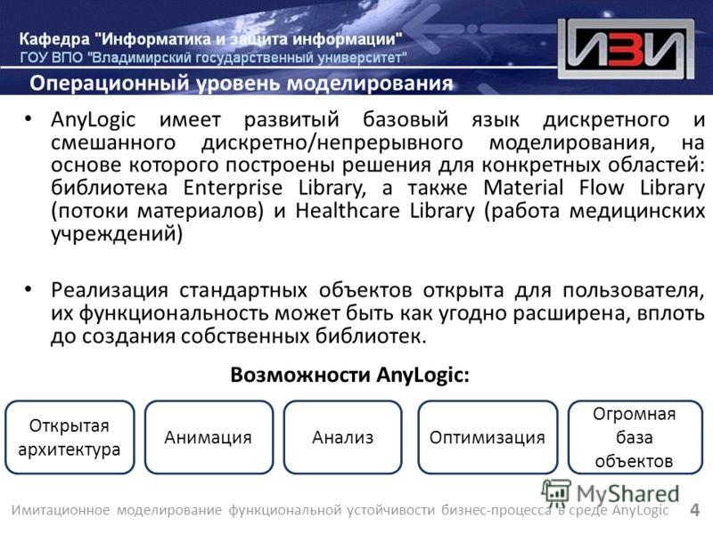 AnyLogic имеет развитый базовый язык дискретного и смешанного дискретно/непрерывного моделирования, на основе которого построены решения для конкретных областей: библиотека Enterprise Library, а также Material Flow Library (потоки материалов) и Healt