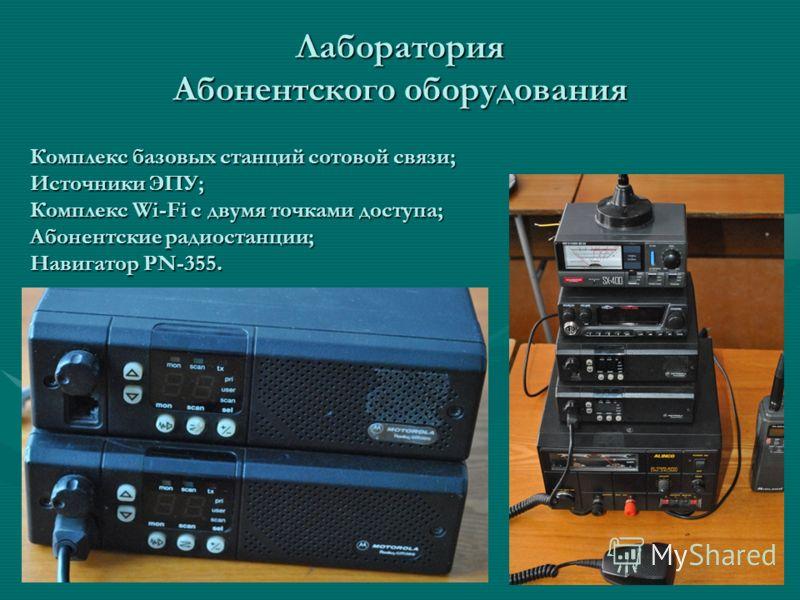Лаборатория Абонентского оборудования Комплекс базовых станций сотовой связи; Источники ЭПУ; Комплекс Wi-Fi с двумя точками доступа; Абонентские радиостанции; Навигатор PN-355.