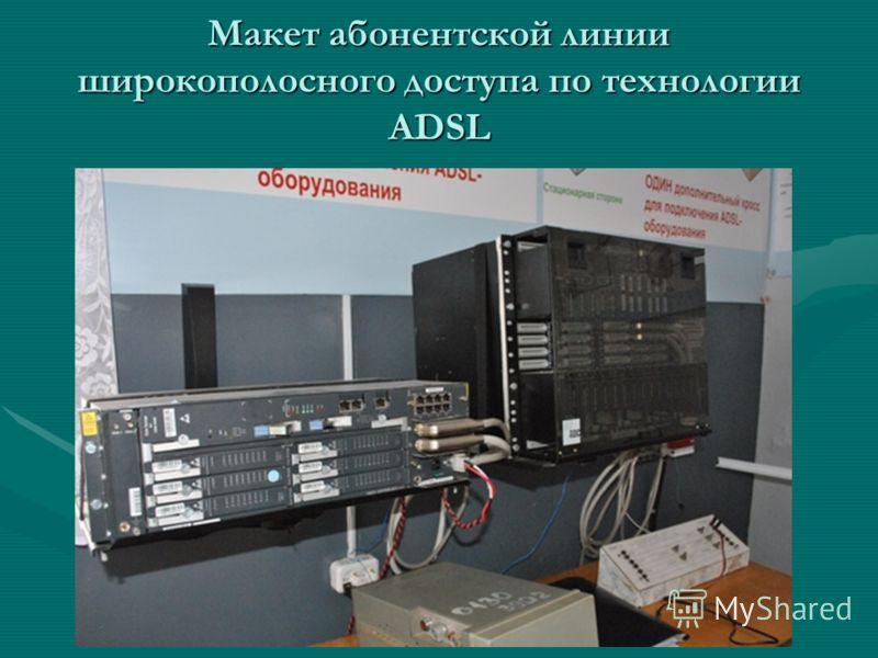 Макет абонентской линии широкополосного доступа по технологии ADSL