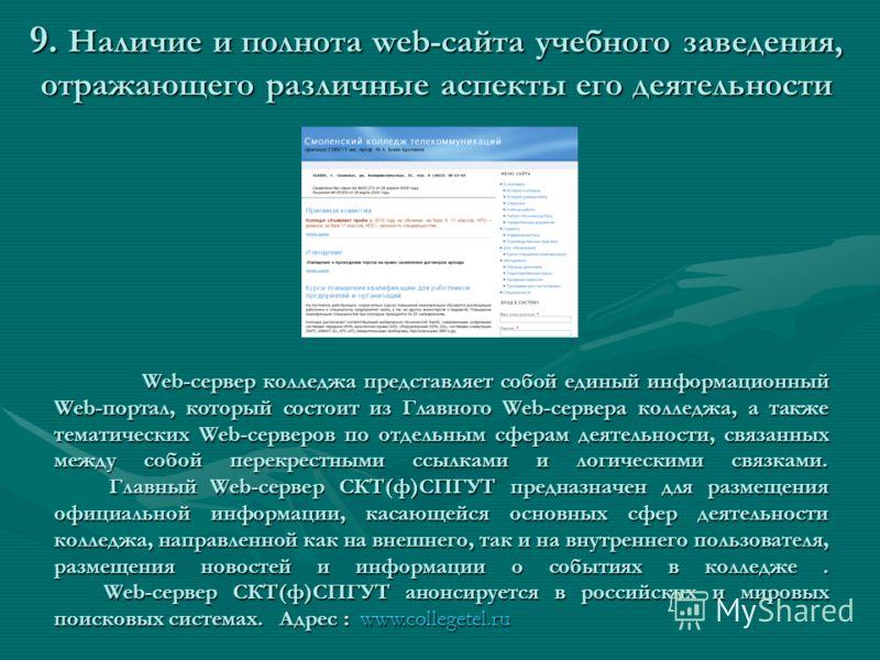 9. Наличие и полнота web-сайта учебного заведения, отражающего различные аспекты его деятельности Web-сервер колледжа представляет собой единый информационный Web-портал, который состоит из Главного Web-сервера колледжа, а также тематических Web-серв