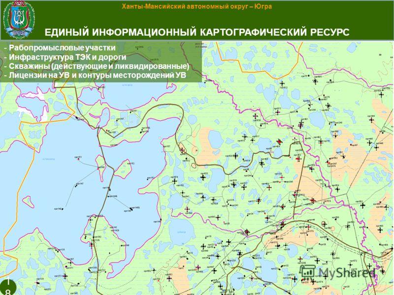 ГИС Ханты-Мансийский