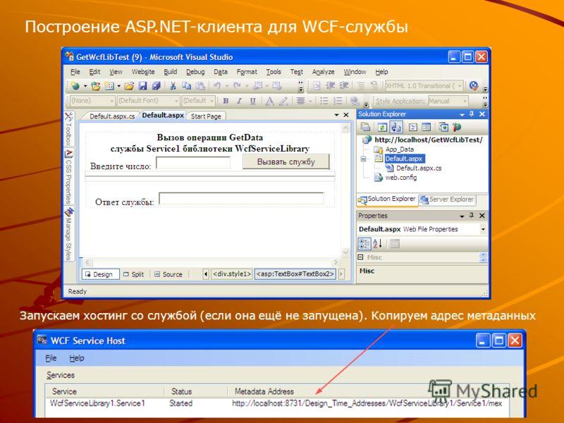 Построение ASP.NET-клиента для WCF-службы Запускаем хостинг со службой (если она ещё не запущена). Копируем адрес метаданных