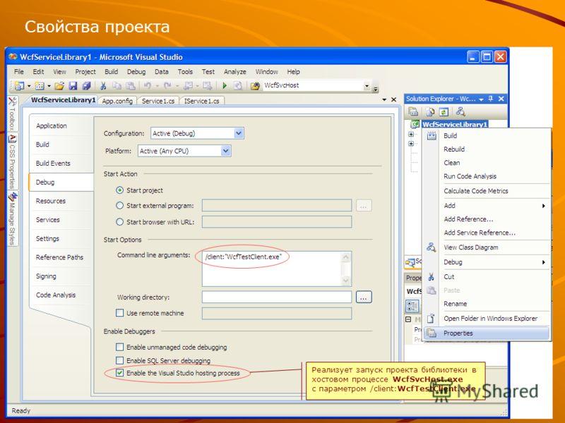 Свойства проекта Реализует запуск проекта библиотеки в хостовом процессе WcfSvcHost.exe с параметром /client:WcfTestClient.exe