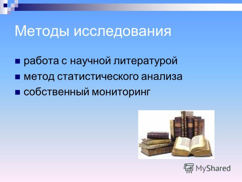 Методы исследования работа с научной литературой метод статистического анализа собственный мониторинг