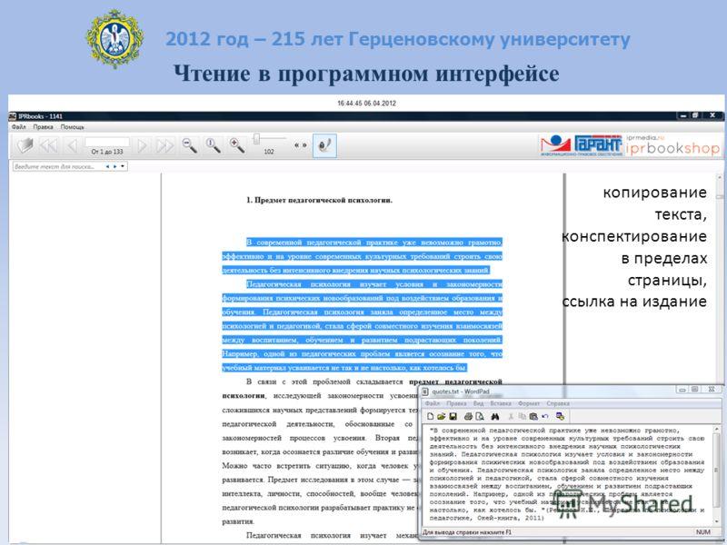 2012 год – 215 лет Герценовскому университету Чтение в программном интерфейсе копирование текста, конспектирование в пределах страницы, ссылка на издание