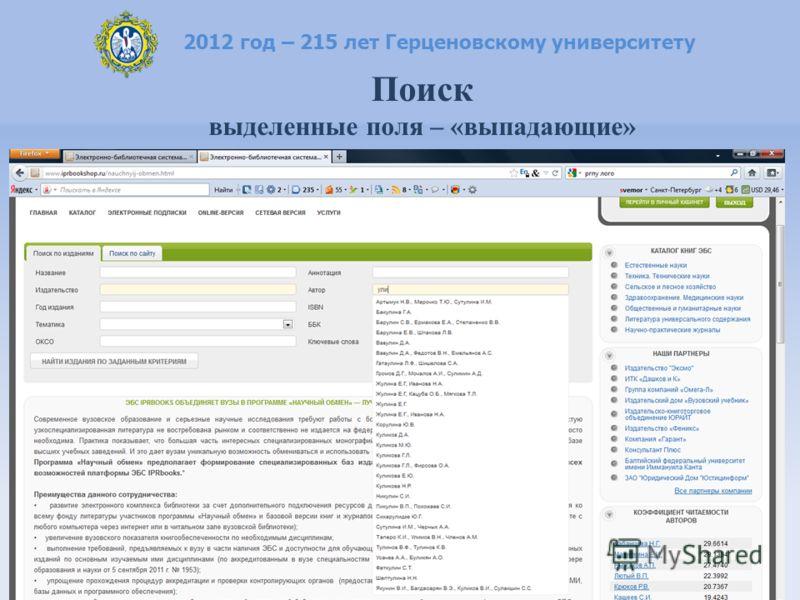 2012 год – 215 лет Герценовскому университету Поиск выделенные поля – «выпадающие»