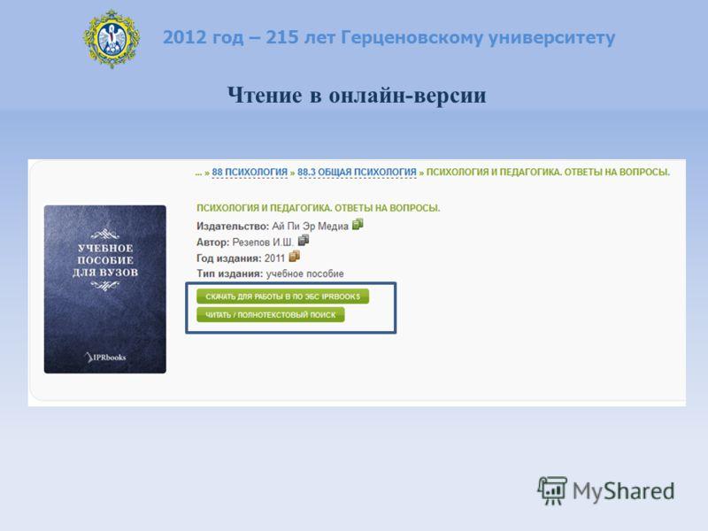 2012 год – 215 лет Герценовскому университету Чтение в онлайн-версии