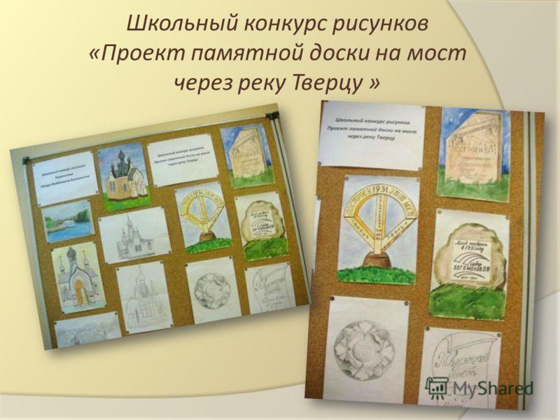 Школьный конкурс рисунков «Проект памятной доски на мост через реку Тверцу »