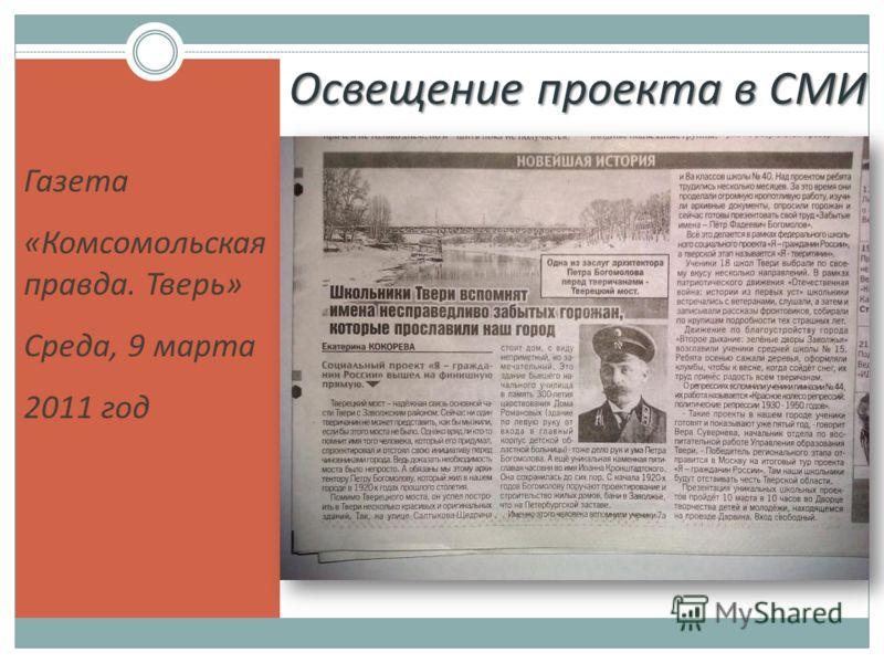 Освещение проекта в СМИ Газета «Комсомольская правда. Тверь» Среда, 9 марта 2011 год