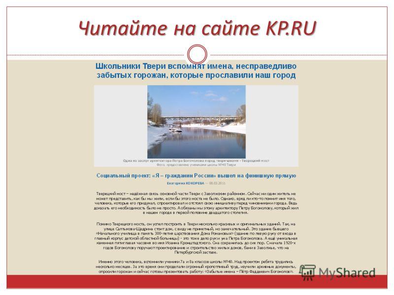 Читайте на сайте KP.RU