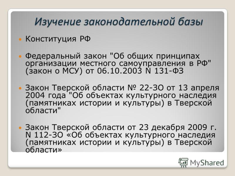 Изучение законодательной базы Конституция РФ Федеральный закон