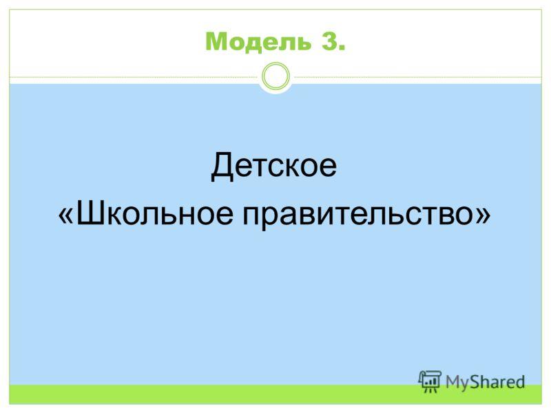 Модель 3. Детское «Школьное правительство»