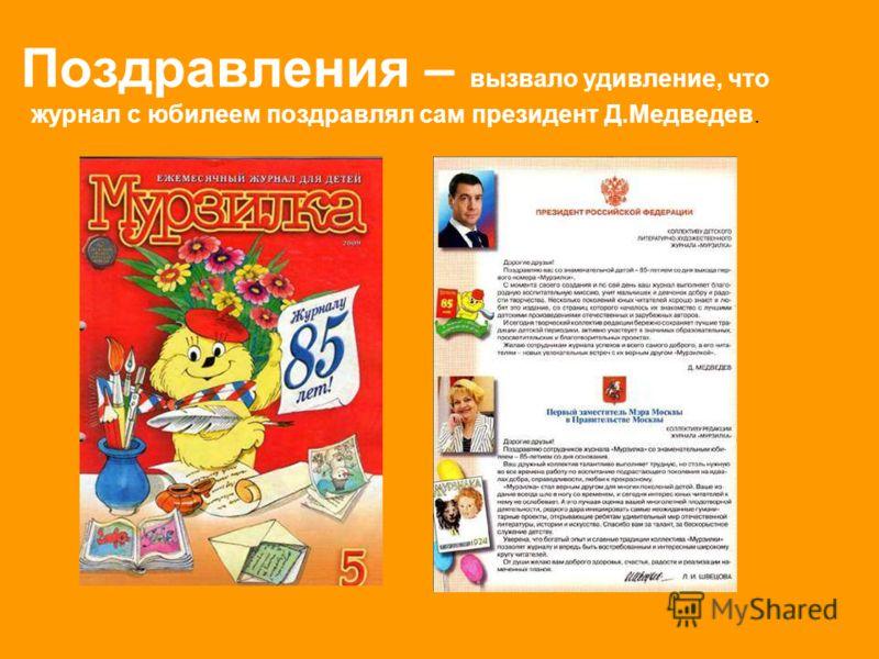 Поздравления – вызвало удивление, что журнал с юбилеем поздравлял сам президент Д.Медведев.