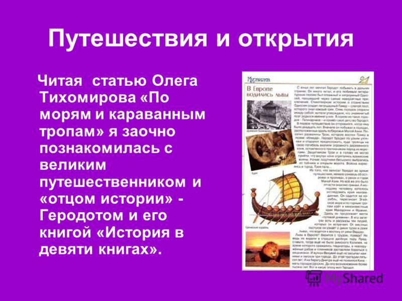 Путешествия и открытия Читая статью Олега Тихомирова «По морям и караванным тропам» я заочно познакомилась с великим путешественником и «отцом истории» - Геродотом и его книгой «История в девяти книгах».