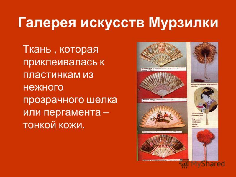 Галерея искусств Мурзилки Ткань, которая приклеивалась к пластинкам из нежного прозрачного шелка или пергамента – тонкой кожи.