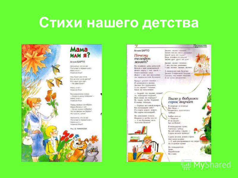 Стихи нашего детства