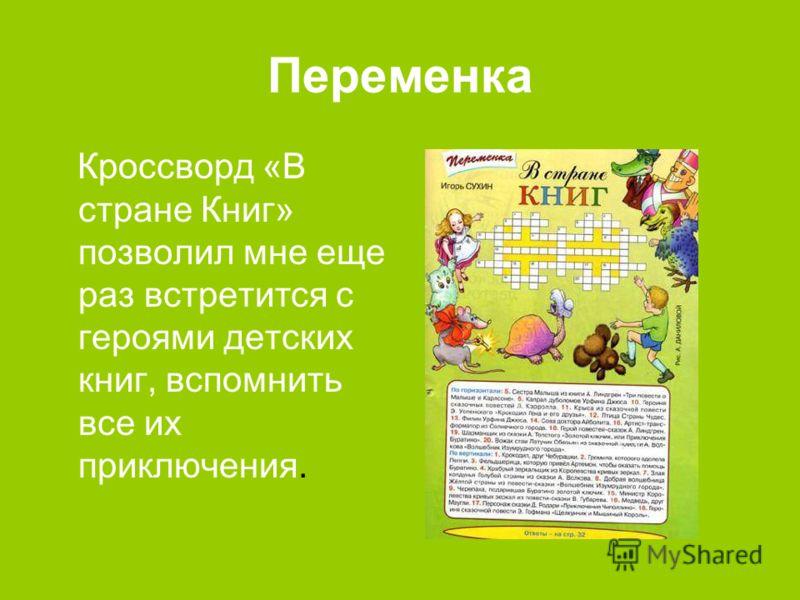 Переменка Кроссворд «В стране Книг» позволил мне еще раз встретится с героями детских книг, вспомнить все их приключения.