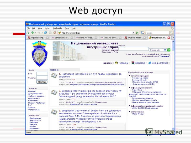 Web доступ