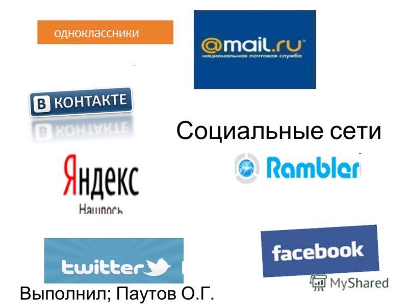 Социальные сети Выполнил; Паутов О.Г.