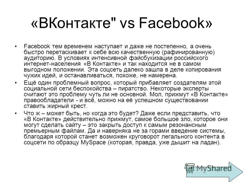 «ВКонтакте