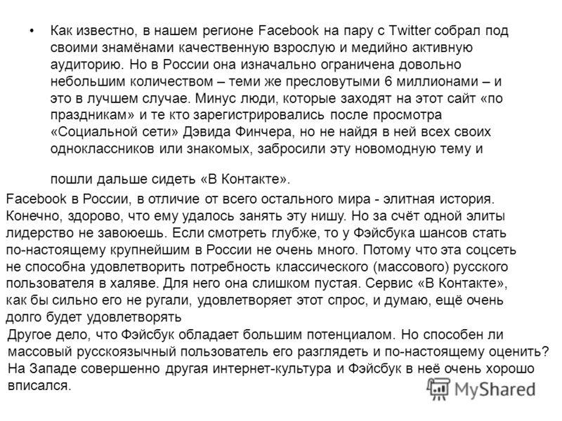 Как известно, в нашем регионе Facebook на пару с Twitter собрал под своими знамёнами качественную взрослую и медийно активную аудиторию. Но в России она изначально ограничена довольно небольшим количеством – теми же пресловутыми 6 миллионами – и это