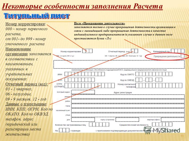 11 Некоторые особенности заполнения Расчета Номер корректировки: 000 – номер первичного расчета, от 001- до 999 - номер уточненного расчета Наименование организации заполняется в соответствии с наименованием, указанным в учредительных документах Отче