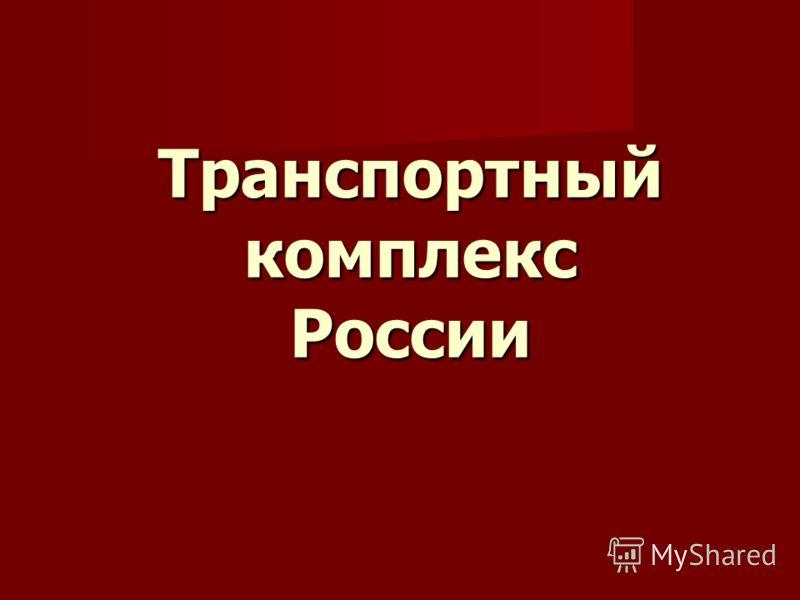 Транспортный комплекс России