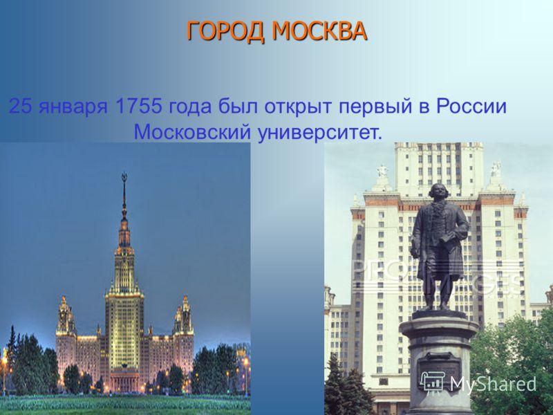 ГОРОД МОСКВА 25 января 1755 года был открыт первый в России Московский университет.
