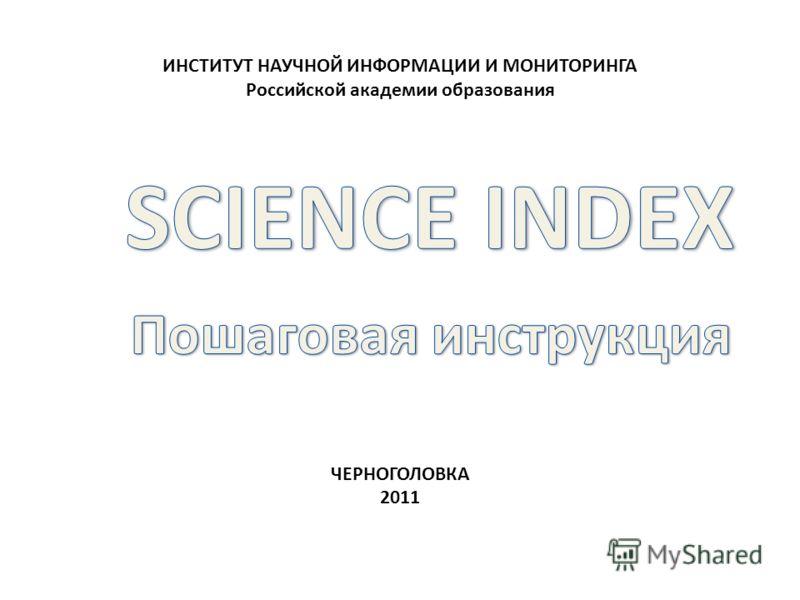 ИНСТИТУТ НАУЧНОЙ ИНФОРМАЦИИ И МОНИТОРИНГА Российской академии образования ЧЕРНОГОЛОВКА 2011