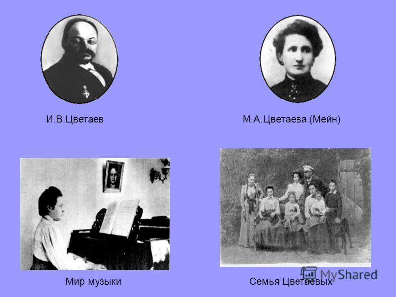 И.В.ЦветаевМ.А.Цветаева (Мейн) Семья Цветаевых Мир музыки