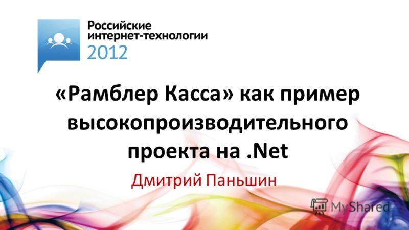 «Рамблер Касса» как пример высокопроизводительного проекта на.Net Дмитрий Паньшин