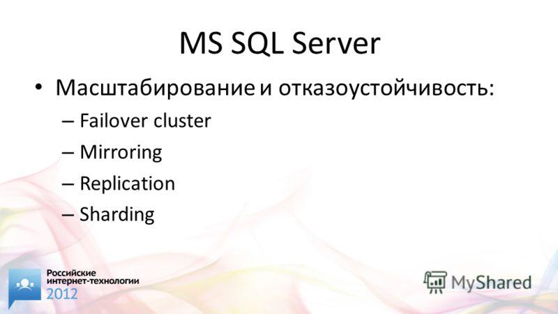 MS SQL Server Масштабирование и отказоустойчивость: – Failover cluster – Mirroring – Replication – Sharding
