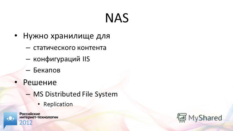 NAS Нужно хранилище для – статического контента – конфигураций IIS – Бекапов Решение – MS Distributed File System Replication