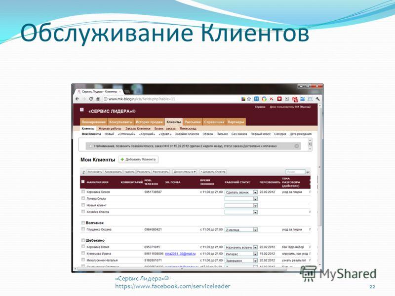 Обслуживание Клиентов «Сервис Лидера»® - https://www.facebook.com/serviceleader22