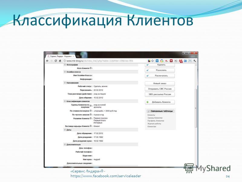 Классификация Клиентов «Сервис Лидера»® - https://www.facebook.com/serviceleader24