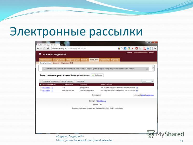 Электронные рассылки «Сервис Лидера»® - https://www.facebook.com/serviceleader43