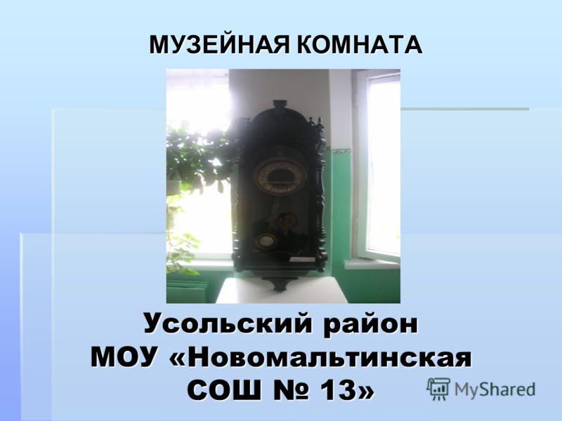 Усольский район МОУ «Новомальтинская СОШ 13» МУЗЕЙНАЯ КОМНАТА