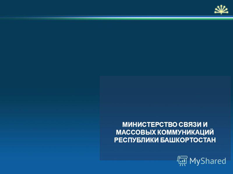 МИНИСТЕРСТВО СВЯЗИ И МАССОВЫХ КОММУНИКАЦИЙ РЕСПУБЛИКИ БАШКОРТОСТАН