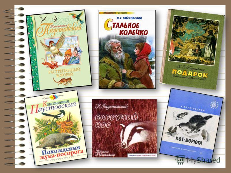 Книги нашего детства Константин Георгиевич Паустовский