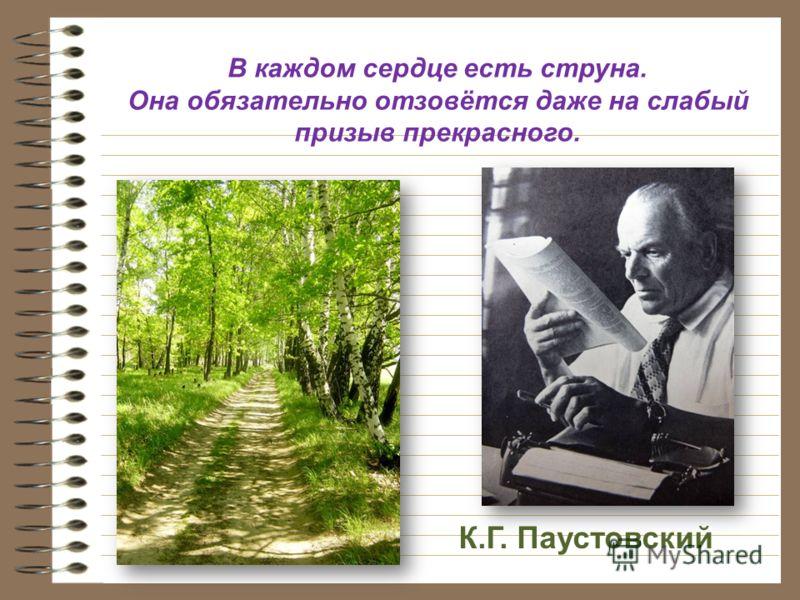 К.Г.Паустовский «Кот – ворюга» Урок - расследование