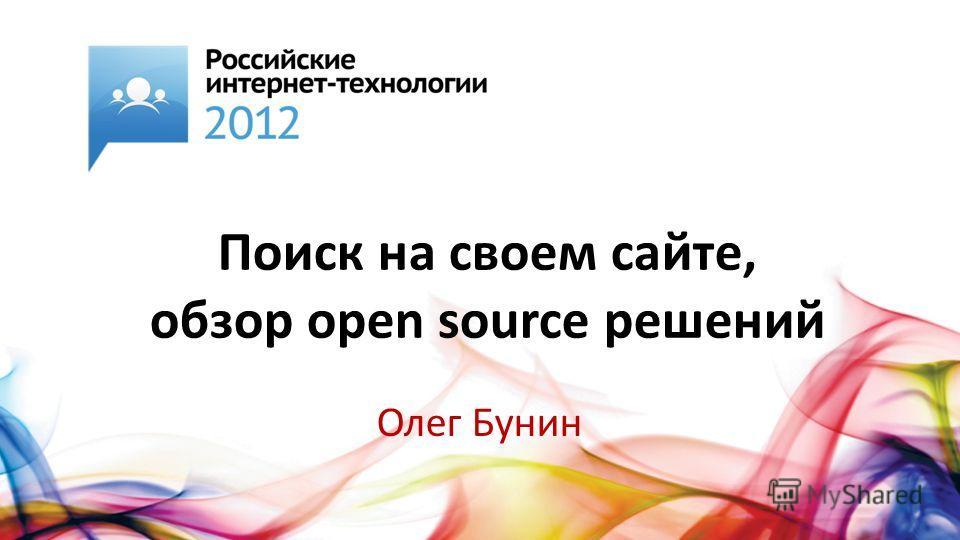 Поиск на своем сайте, обзор open source решений Олег Бунин