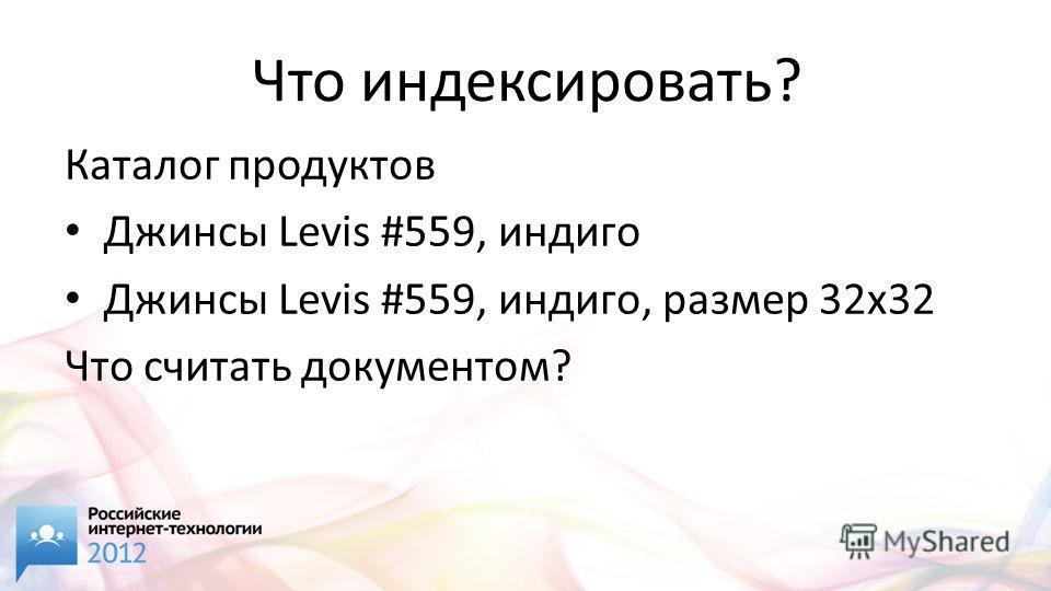 Что индексировать? Каталог продуктов Джинсы Levis #559, индиго Джинсы Levis #559, индиго, размер 32x32 Что считать документом?
