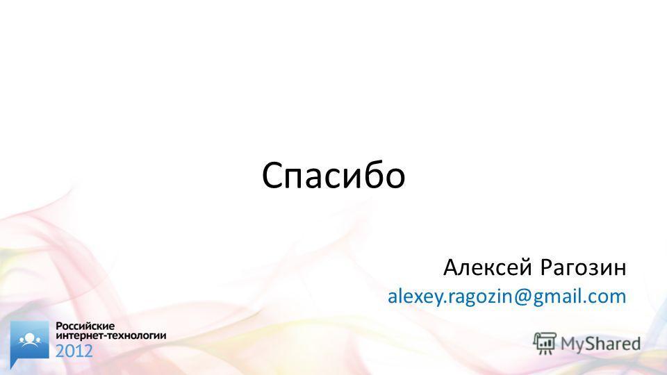 Спасибо Алексей Рагозин alexey.ragozin@gmail.com