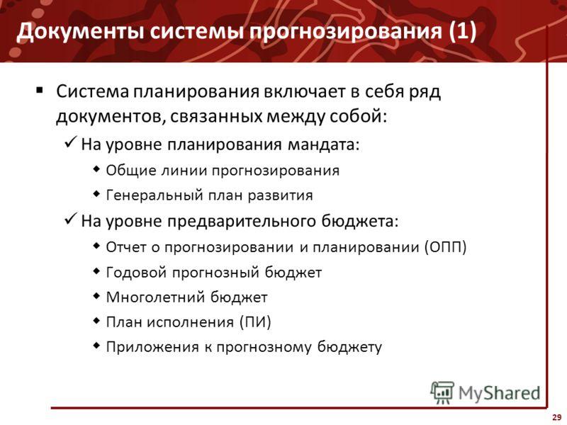 Документы системы прогнозирования (1) Система планирования включает в себя ряд документов, связанных между собой: На уровне планирования мандата: Общие линии прогнозирования Генеральный план развития На уровне предварительного бюджета: Отчет о прогно