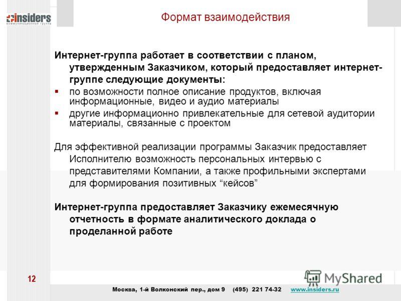 Москва, 1-й Волконский пер., дом 9 (495) 221 74-32 www.insiders.ruwww.insiders.ru 12 Формат взаимодействия Интернет-группа работает в соответствии с планом, утвержденным Заказчиком, который предоставляет интернет- группе следующие документы: по возмо